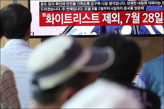 일본이 한국을 전략물자 수출심사 우대국(화이트리스트)에서 제외하는 수출무역관리령 개정안을 처리한 2일 오전 서울 중구 서울역 대합실에서 시민들이 뉴스 속보를 지켜보고 있다. ⓒ데일리안 류영주 기자