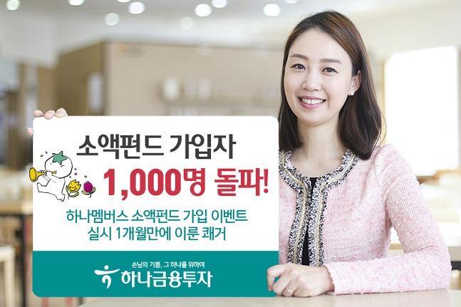하나금융투자는 지난달 2일부터 31일까지 한 달 동안 '하나멤버스'에서 실시한 소액펀드 이벤트에 1000 계좌이상 가입하는 쾌거를 달성했다고 8일 밝혔다.ⓒ하나금융투자
