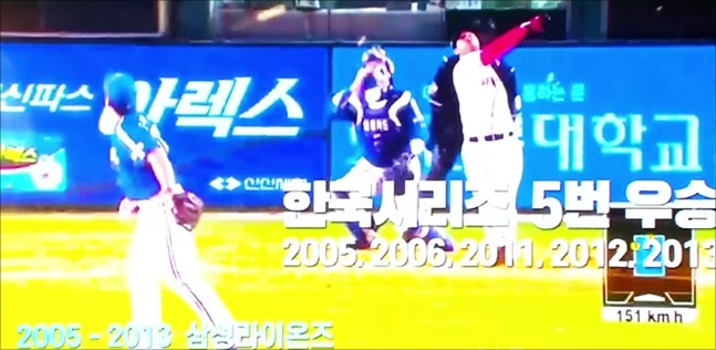 전광판 스크린 통해 상영된 오승환의 삼성 라이온즈 시절 투구. 삼성 라이온즈