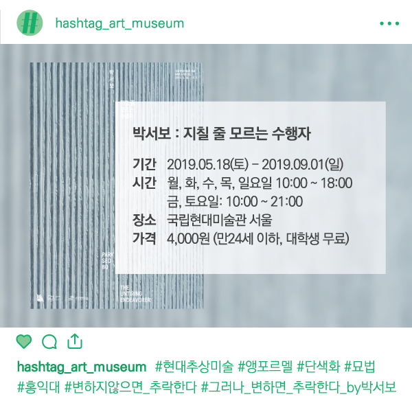 [카드뉴스] 8월 해시태그 미술관