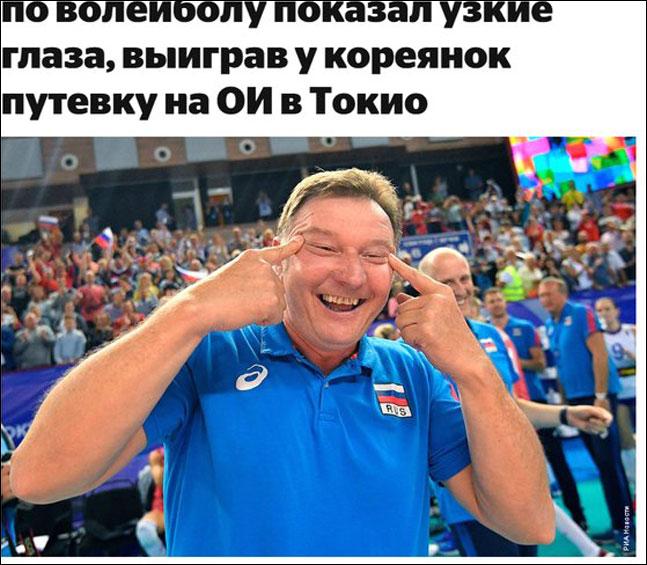 세르지오 부사토 러시아 여자 배구대표팀 코치가 아시아인을 비하하는 '눈 찢기 세리머니'로 논란을 일으켰다. 스포르트 24 캡처.
