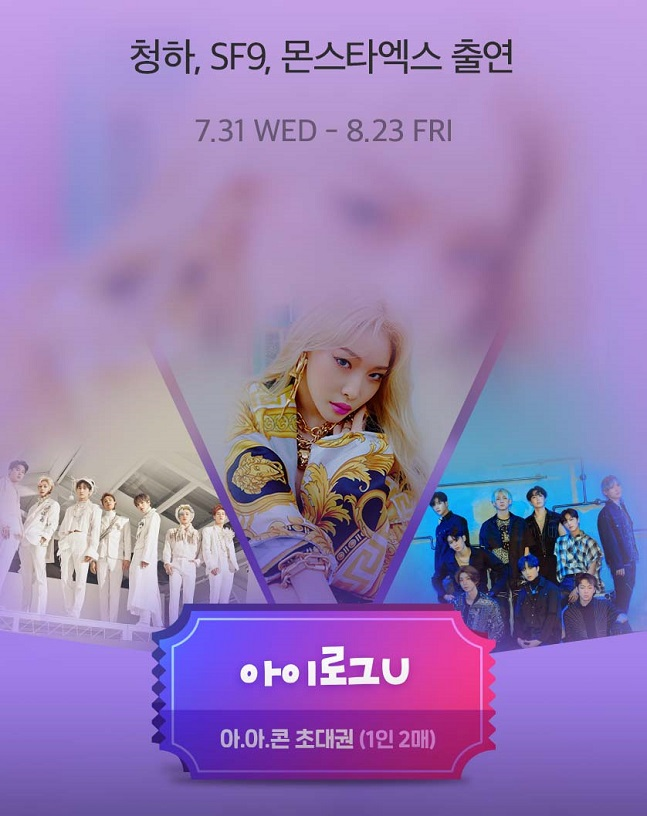 LG유플러스 '아.아.콘(아이돌라이브 아이로그U 콘서트)' 포스터.ⓒLG유플러스