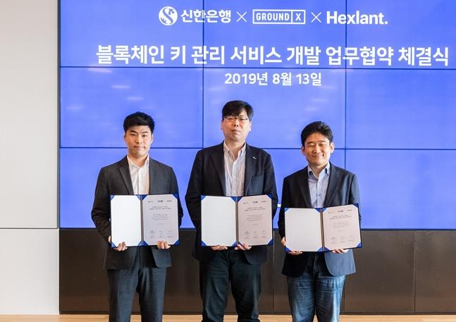 (사진 왼쪽부터) 노진우 헥슬란트 대표, 한재선 그라운드X 대표,  장현기 신한은행 디지털R&D 본부장이 지난 13일 강남구 삼성동 소재 그라운드X에서 진행된