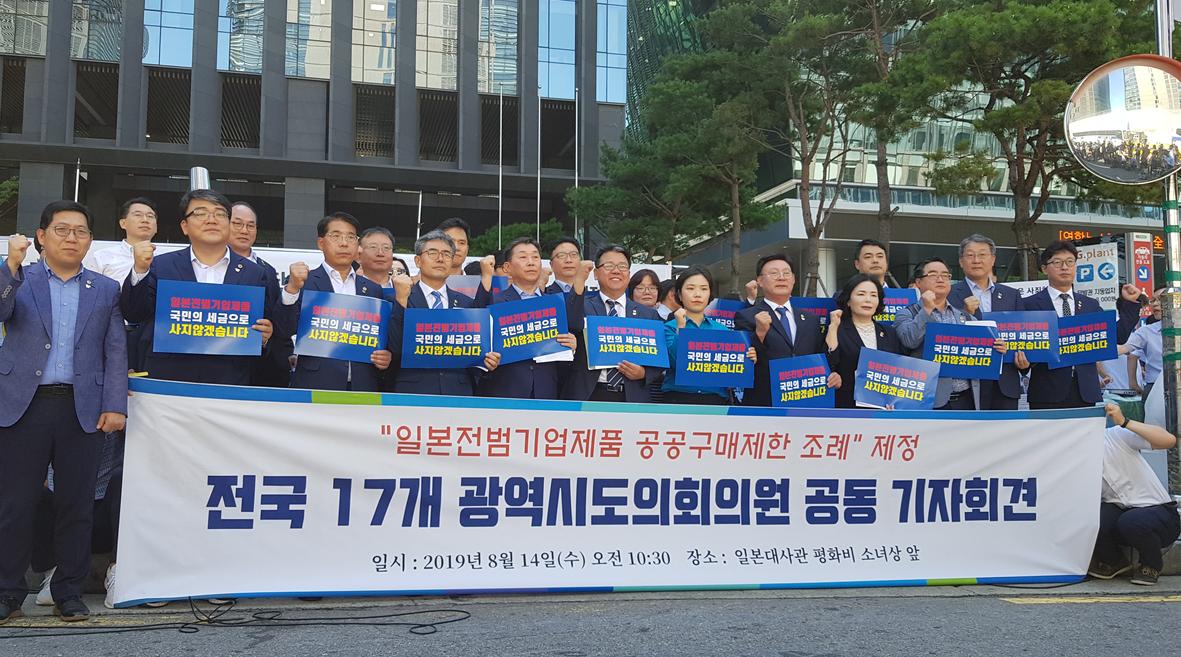14일 더불어민주당 소속 홍성룡 의원 등 전국 17개 광역의원들은 서울 종로구 일본 대사관 앞에서 기자회견을 갖고 '일본 전범기업 제품 공공구매 제한에 관한 조례안' 제정 추진계획을 발표했다. ⓒ홍성룡 의원