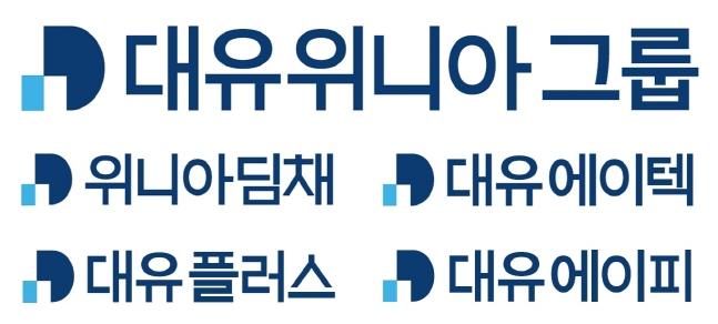 대유위니아그룹 및 위니아딤채 등 상장사 로고.ⓒ대유위니아그룹
