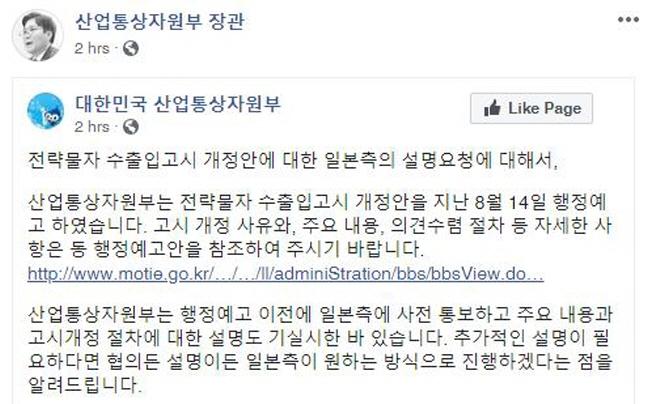 성윤모 산업통상자원부 장관의 페이스북 글 캡쳐.