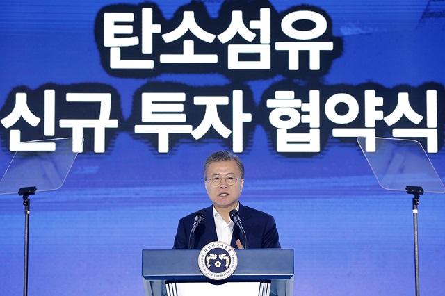 문재인 대통령이 20일 전북 전주 효성첨단소재 전주공장에서 열린 탄소섬유 신규 투자 협약식에 참석해 축사를 하고 있다.ⓒ청와대