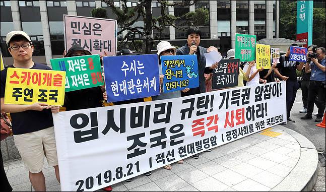 21일 오전 조국 법무부 장관 후보자의 인사청문회 준비 사무실이 마련된 서울 종로구 적선현대빌딩 앞에서  공정사회를위한국민모임 관계자들이