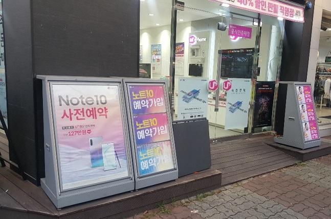 지난 21일 경기도 모처의 한 휴대전화 대리점에서 갤럭시노트10을 최대 127만원 할인해준다는 광고를 내걸고 있다.ⓒ데일리안 김은경 기자