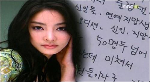 고 장자연을 성추행한 혐의로 재판에 넘겨진 전직 조선일보 기자에게 무죄가 선고됐다. MBC 방송 캡처.