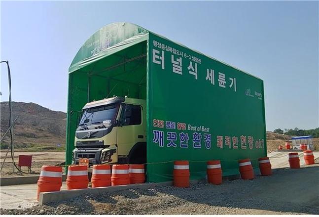 터널식 세차시설 모습. ⓒLH