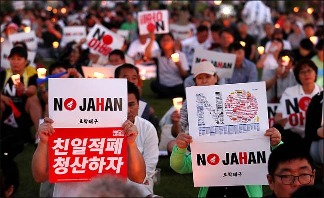 정부가 한일군사정보보호협정(지소미아·GSOMIA)의 종료를 선언한 가운데 24일 오후 서울 광화문 광장에서 열린