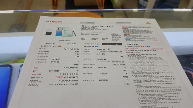 지난 25일 서울 신도림 테크노마트 9층 휴대폰 집단상가에서 '갤럭시노트10 플러스' 구매 상담을 요청하자 한 상인이 구매 조건을 안내하고 있다.ⓒ데일리안 김은경 기자
