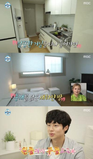 김충재의 새로운 집이 공개됐다. ⓒ MBC
