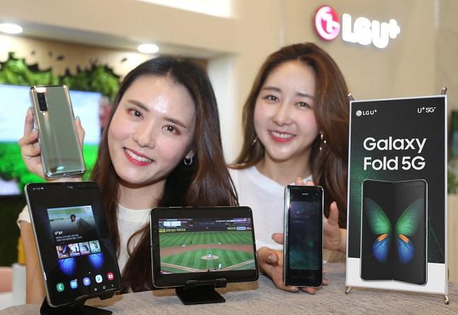 LG유플러스 모델이 삼성전자 갤럭시폴드 5G를 소개하고 있다.ⓒLG유플러스