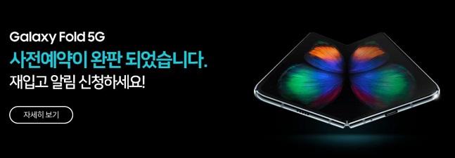 갤럭시폴드 온라인 사전 예약이 시작된 지난 5일 KT 공식 온라인채널 'KT샵'에 제품이 품절됐다는 안내가 게재돼 있다.ⓒKT샵 홈페이지 캡처