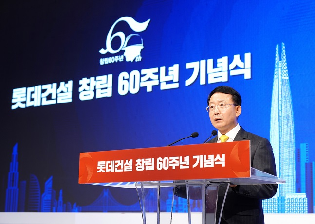하석주 롯데건설 대표가 6일 열린 60주년 기념식에서 기념사를 하고 있다. ⓒ롯데건설