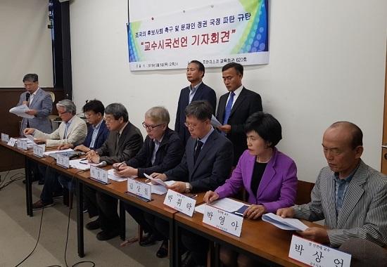 서울대 교수 6명을 포함한 84개 대학 교수들은 지난 5일 오후 2시 프란치스코 교육회관에서 '조국의 후보 사퇴 촉구 및 문재인 정권 국정 파탄 규탄'이라는 제목으로 시국 선언 기자회견을 열었다. ⓒ바른사회시민회의