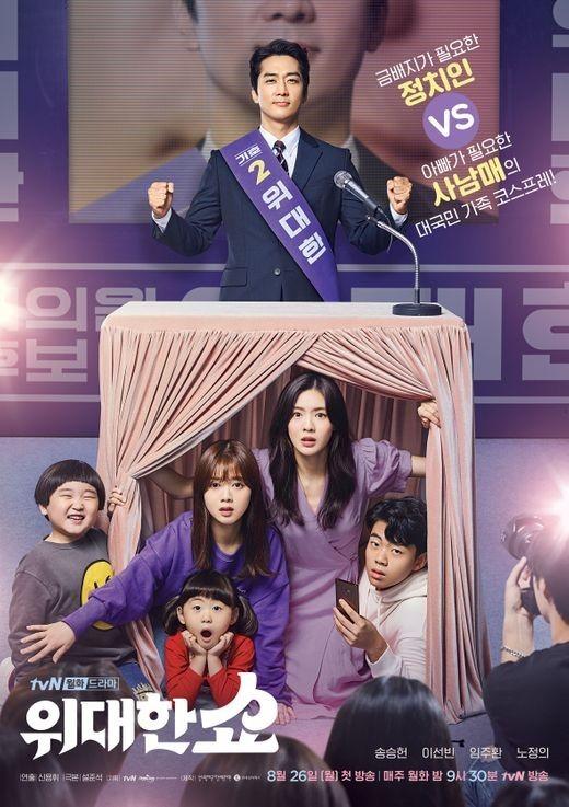 tvN 월화드라마 '위대한 쇼'가 4회 연속 시청률 하락세를 기록했다. ⓒ tvN