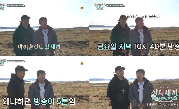 tvN '신서유기 외전 : 삼시세끼 - 아이슬란드 간 세끼(연출 : 나영석, 신효정)'가 정규편성을 확정, 첫방송 될 예정이다.ⓒ tvN