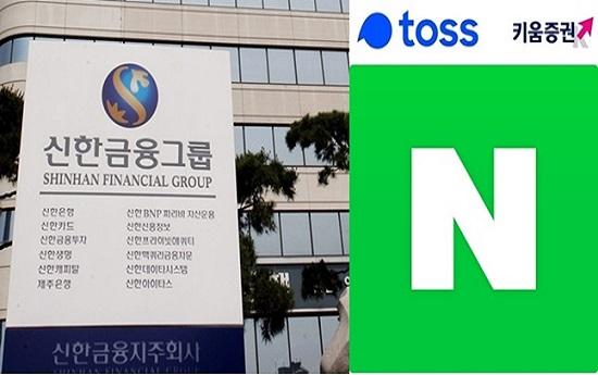 (사진 왼쪽부터) 서울시 중구 소재 신한금융그룹 본사, 토스, 키움증권, 네이버 CIⓒ데일리안