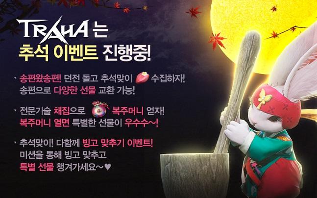 넥슨 모바일게임 '트라하' 추석 이벤트 안내.ⓒ넥슨