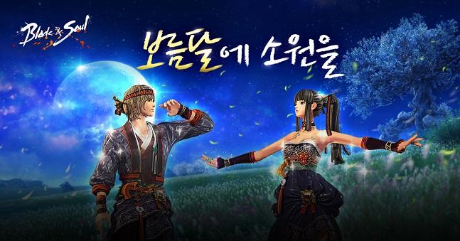 엔씨소프트 PC MMORPG '블레이드 & 소울' 추석 이벤트 안내.ⓒ엔씨소프트