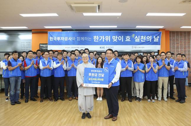 11일 서울 종로구 서울노인복지센터에서 열린 급식 봉사활동에서 최희남 사장이 후원금을 전달하고 있다. ⓒ한국투자공사