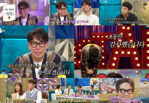 2007년 '라디오스타'의 시작부터 지금까지 장장 12년을 함께해온 MC 윤종신이 끝내 아쉬운 작별을 고했다.ⓒ MBC