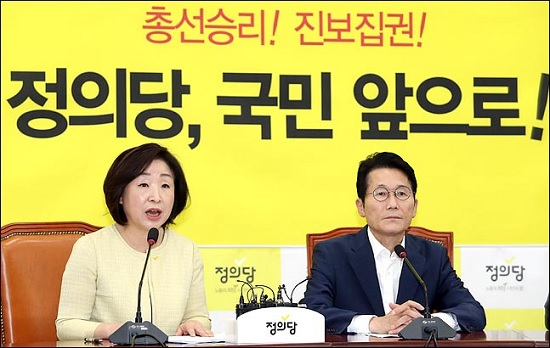 심상정 정의당 대표가 23일 오전 국회에서 열린 의원총회에서 발언하고 있다. ⓒ데일리안 박항구 기자