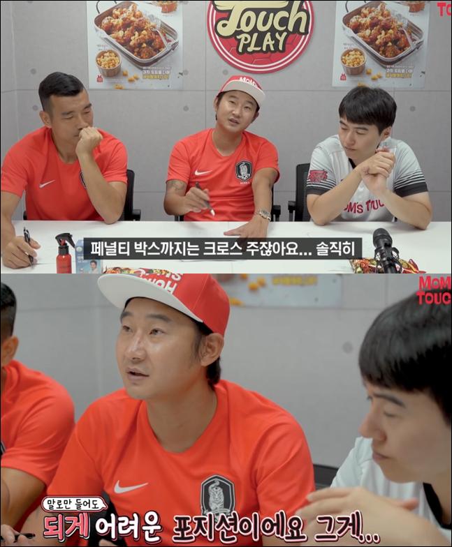 이천수 손흥민. 유튜브 화면 캡처