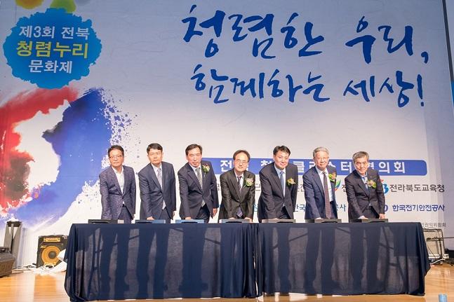 전북 청렴클러스터 협의회는 오는 17일 전북혁신도시 LX본사에서 LX주관의 '제 4회 청렴누리 문화제'개회식을 개최한다. 지난해 행사 관련사진(오른쪽에서 두 번째 류근태 LX상임감사).ⓒLX