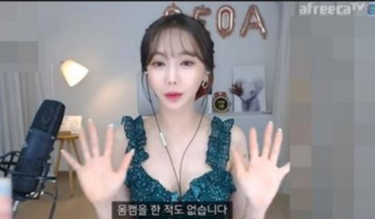 걸그룹 브레이브걸스 출신 BJ 서아가 일부 논란에 대해 해명하고 나섰다. ⓒ 박서아TV캡처