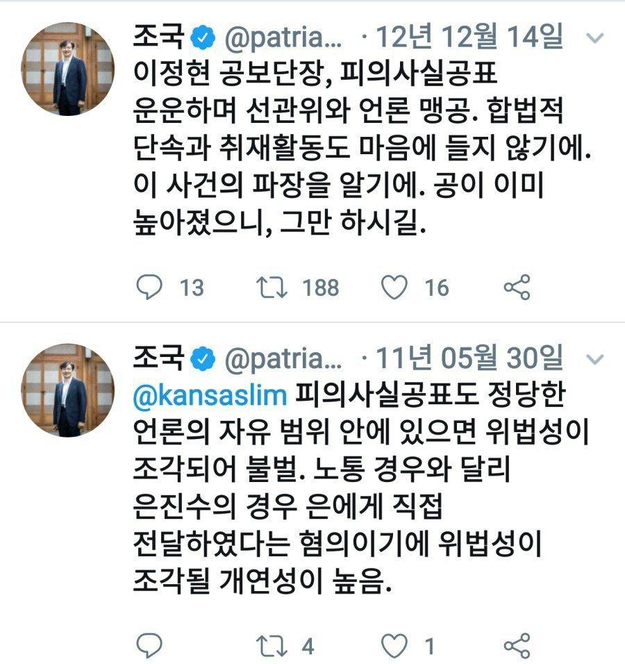 조국 법무부 장관이 취임 직후 피의사실 공표 규정에 손을 대면서, 그의 과거 발연 역시 재조명되고 있다.ⓒ조국 법무부 장관 트위터