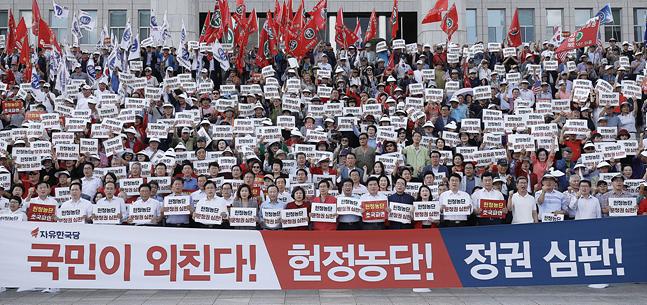 자유한국당 황교안 대표와 나경원 원내대표 등 당 지도부와 의원 및 당원을 비롯한 지지자들이 15일 오후 서울 여의도 국회 본청 계단에서 열린