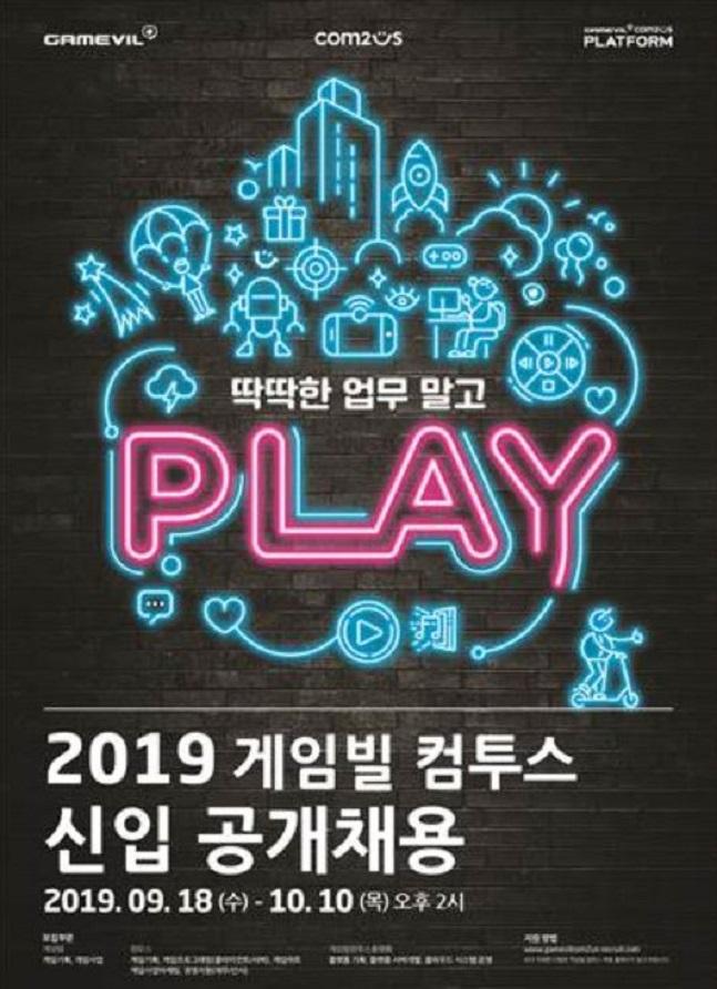 모바일 게임 기업 게임빌-컴투스 2019년 하반기 신입사원 공개채용 안내.ⓒ게임빌-컴투스