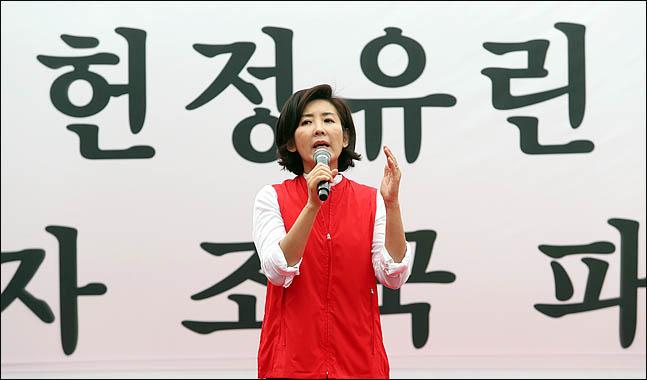 나경원 원내대표가 21일 오후 서울 광화문 광장에서 열린