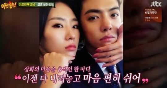 결혼을 앞둔 이상화가 JTBC