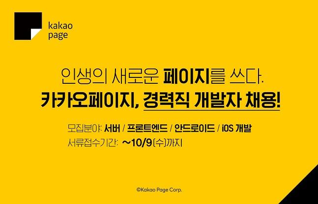 카카오페이지 경력직 개발자 공개 채용 안내 포스터.ⓒ카카오페이지