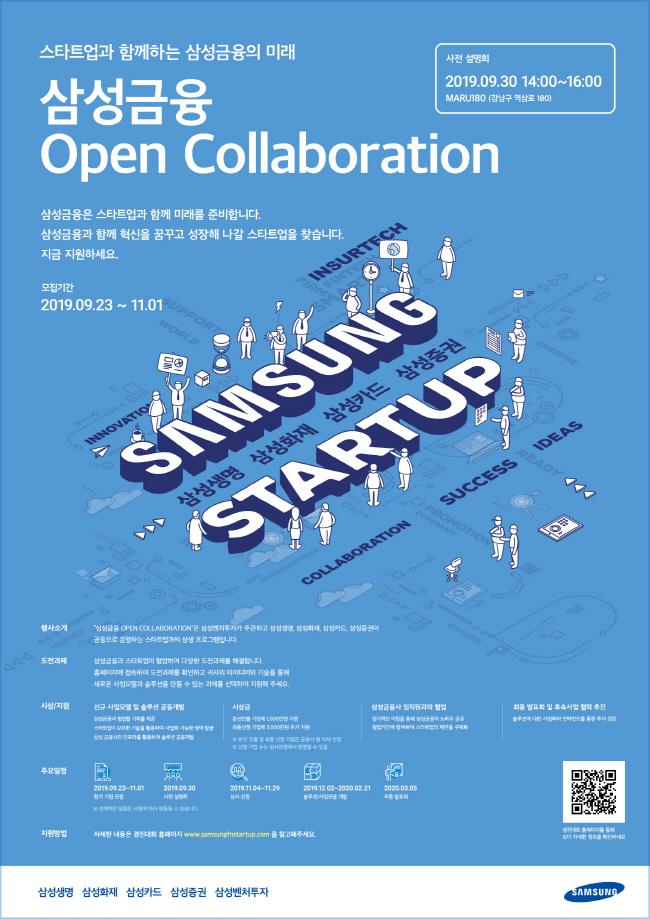 삼성생명, 삼성화재, 삼성카드, 삼성증권은 삼성벤처투자와 공동으로 삼성금융 Open Collaboration에 참여할 스타트업을 23일부터 11월1일까지 모집한다고 23일 밝혔다.ⓒ삼성생명