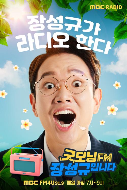 JTBC 아나운서 출신 방송인 장성규가 MBC 라디오 진행자가 됐다.ⓒMBC