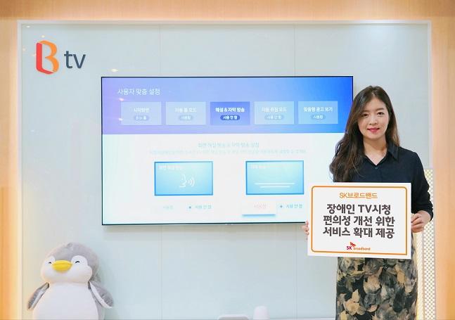 SK브로드밴드가 장애인의 TV시청 편의성 개선을 위해 농아인을 위한 '스마트 수어방송'을 B tv 주력 셋톱박스에서 제공한다.ⓒSK브로드밴드