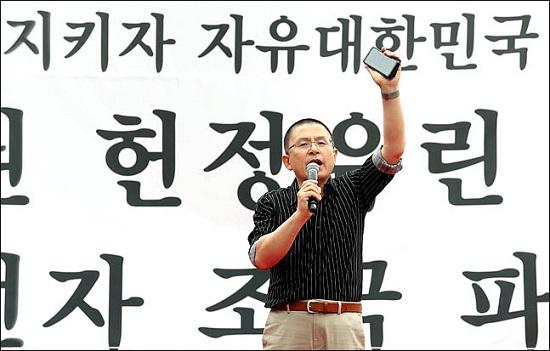 황교안 자유한국당 대표가 9월 21일 오후 서울 광화문 광장에서 열린