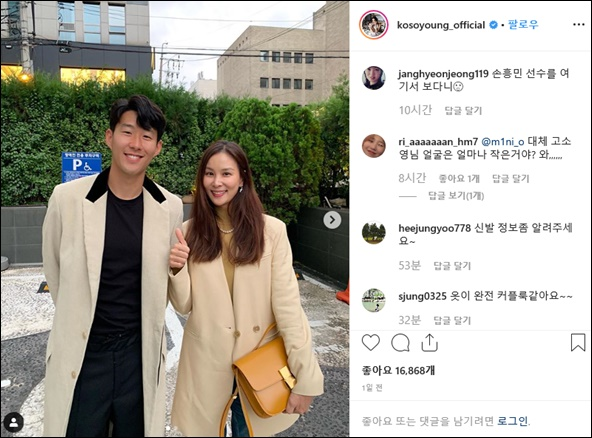 고소영 손흥민 인증샷. 고소영 인스타그램