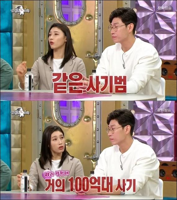 김연경-오세근. MBC