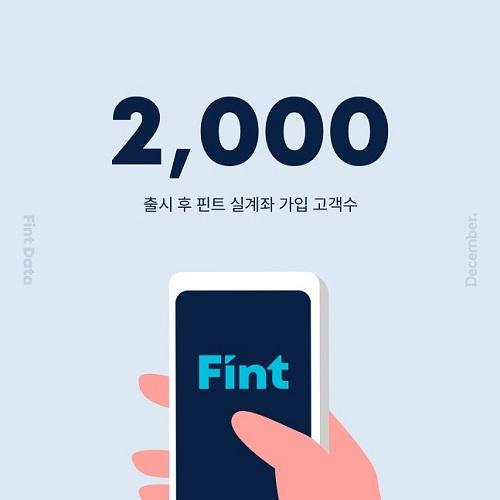 디셈버앤컴퍼니자산운용의 모바일 투자일임 서비스 '핀트'(Fint)가 누적 일임계약 체결 수 2000개를 지난 7일 돌파했다.ⓒ디셈버앤컴퍼니자산운용