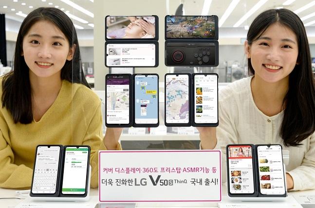 LG전자 모델들이 'LG V50S 씽큐(ThinQ)' 출시 소식을 전하고 있다.ⓒLG전자