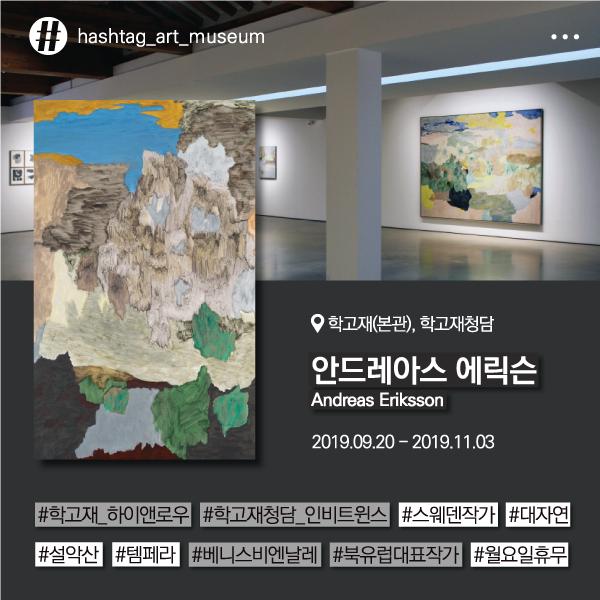 [카드뉴스] 10월 해시태그 미술관