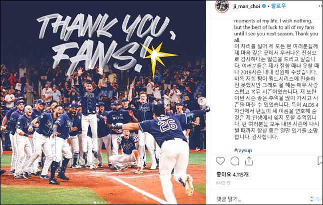 팬들에게 감사의 뜻을 전한 최지만. ⓒ 최지만 SNS