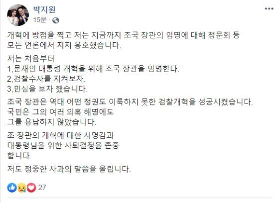 ⓒ 박지원 대안신당 의원 페이스북 갈무리.